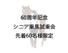 平日限定、シニア乗馬試乗会開催!