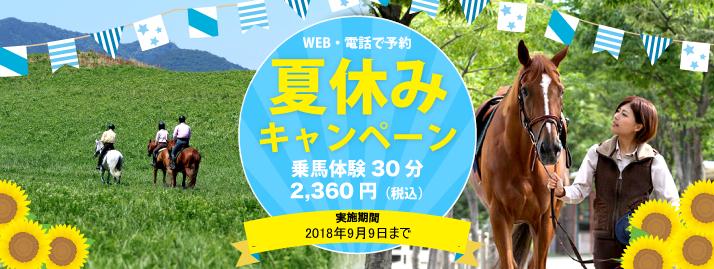 【終了】夏休み乗馬キャンペーン!乗馬にチャレンジしてみませんか?