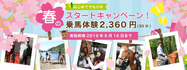 【終了】春のスタートキャンペーン!乗馬はじめてみませんか?