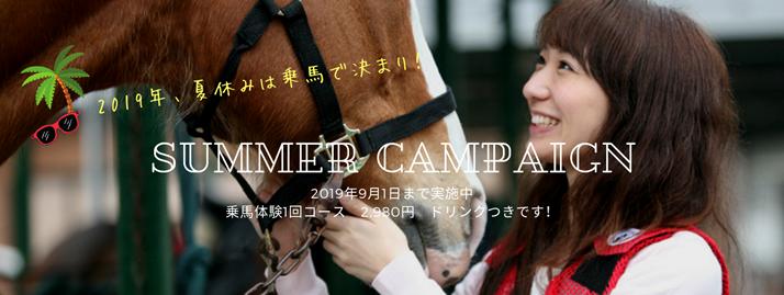 【終了】夏休みは乗馬で決まり!SUMMERキャンペーン実施中
