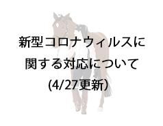 新型コロナウイルス感染拡大防止における臨時休業について(4/27更新)