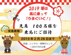 【終了】新春乗馬キャンペーン! 2019年先着100様を乗馬にご招待!