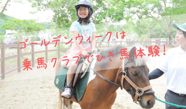 【終了】こども乗馬試乗会~ひき馬体験・GW期間開催中!