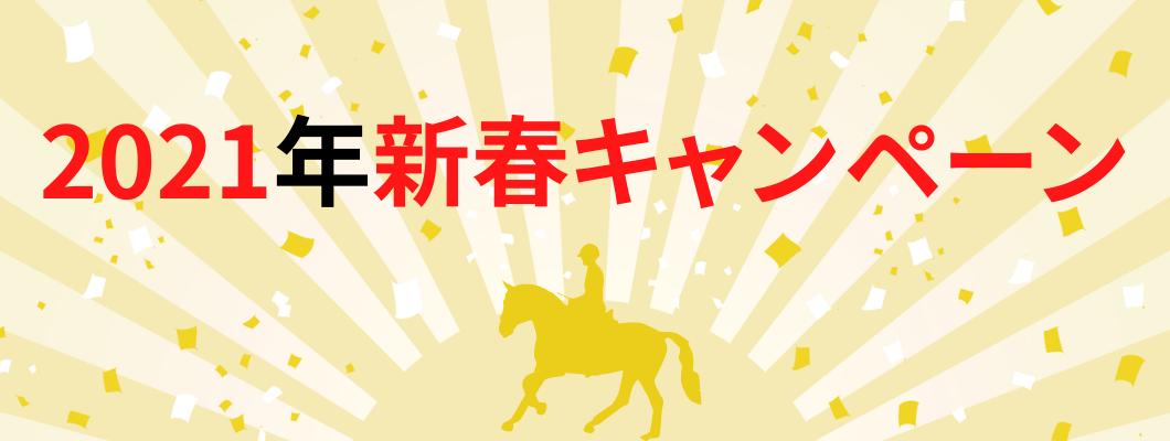 【受付終了】2021年新春キャンペーン!先着21名様2021円で乗馬体験1/4〜1/11まで